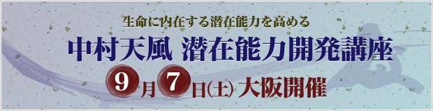 生命に内在する潜在能力を高める中村天風 潜在能力開発講座 9月7日(土)大阪開催