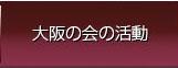大阪賛助会の活動